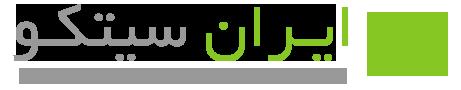 ایران سیتکو